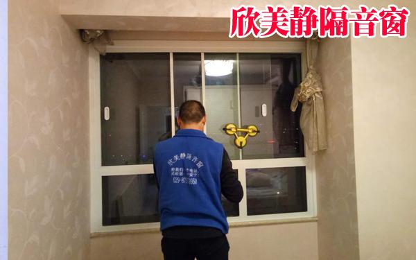 西安隔音窗