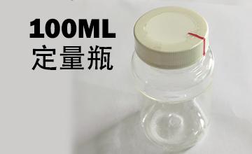 酶底物法检测100ML无菌定量瓶