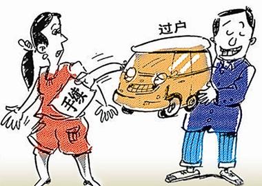西安車輛過戶代辦的注意問題有哪些?