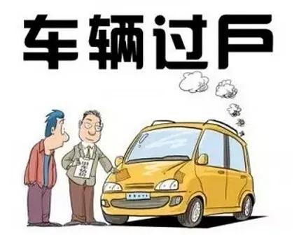汽車過戶, 買賣雙方都必須到場嗎