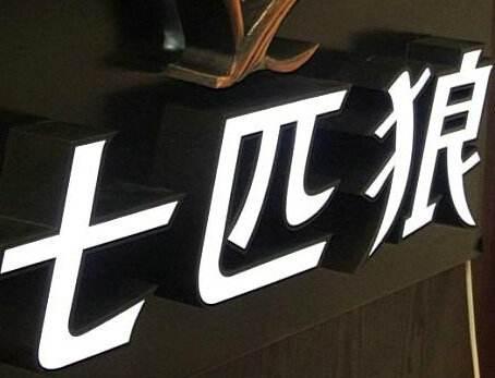 led�l光字�c普通�l光字最大的�^�e有那些?