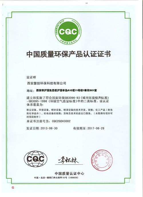 中国质量环保产品认证证书