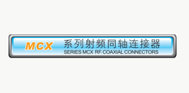 MCX连接器