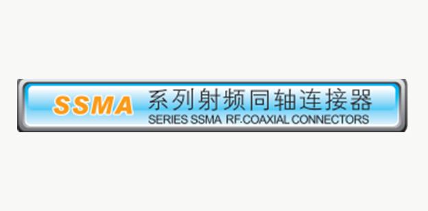 SSMA连接器