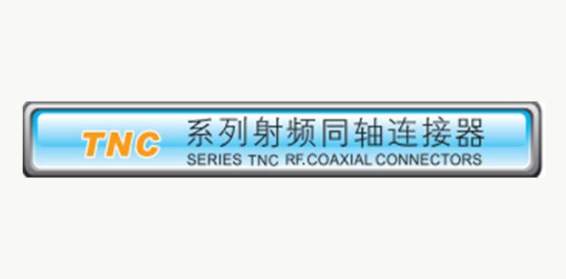 TNC连接器