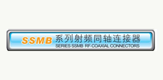 SSMB连接器