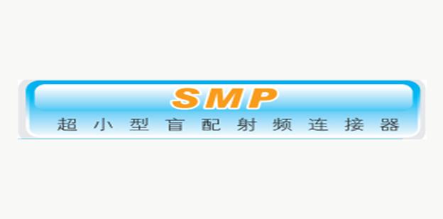 SMP超小型盲配射频连接器