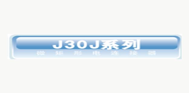 J30J微矩形电连接器