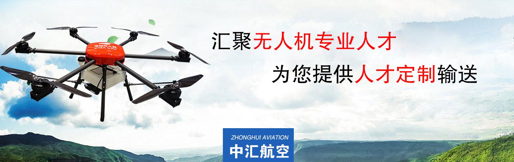 陕西无人机驾照培训