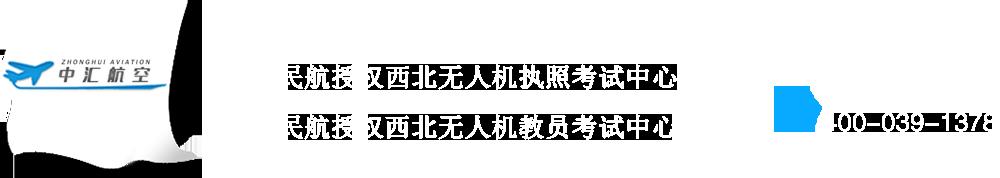 西安市航空基地中汇航空科技有限公司_Logo