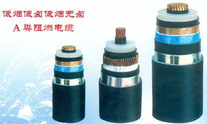 A类阻燃电缆