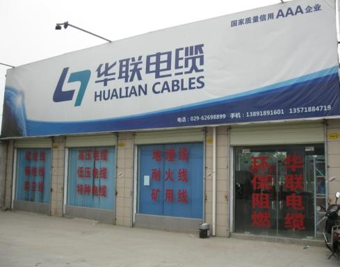 华联电缆三处