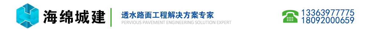 西安海绵透水混凝土公司