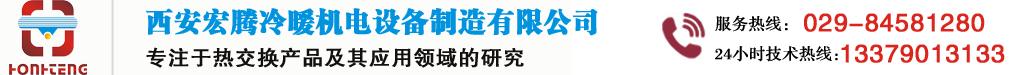 西安宏腾冷暖机电设备制造有限公司