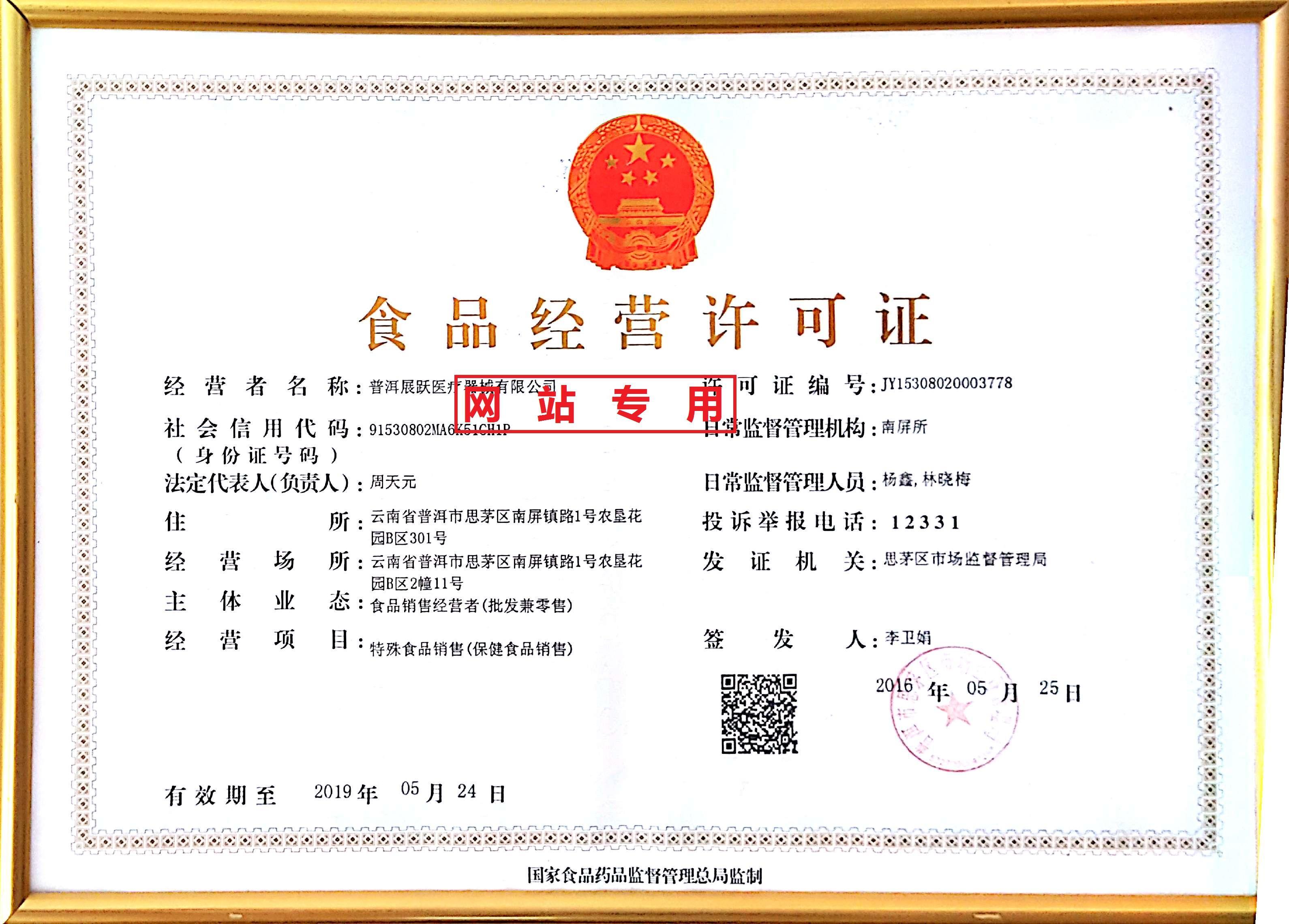 办理食品经营许可证流程介绍