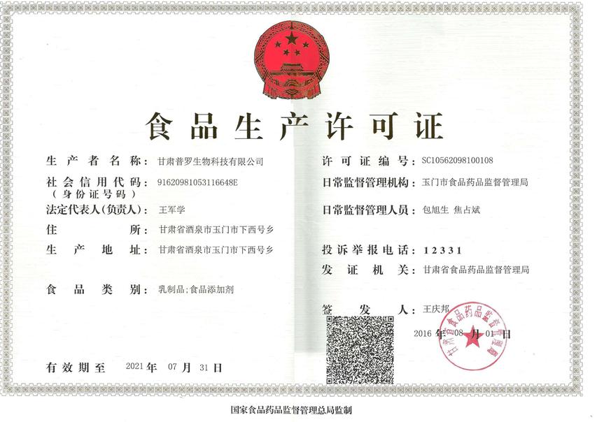 食品许可证代办公司