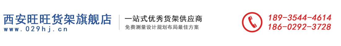 西安双生旺旺货架厂