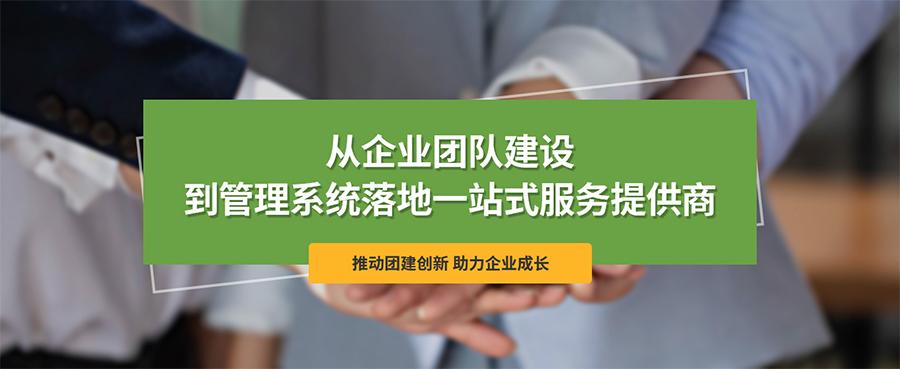 西安企業團隊建設
