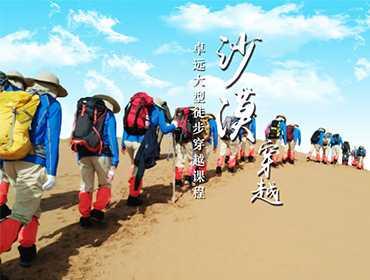 旅行團建-沙漠穿越