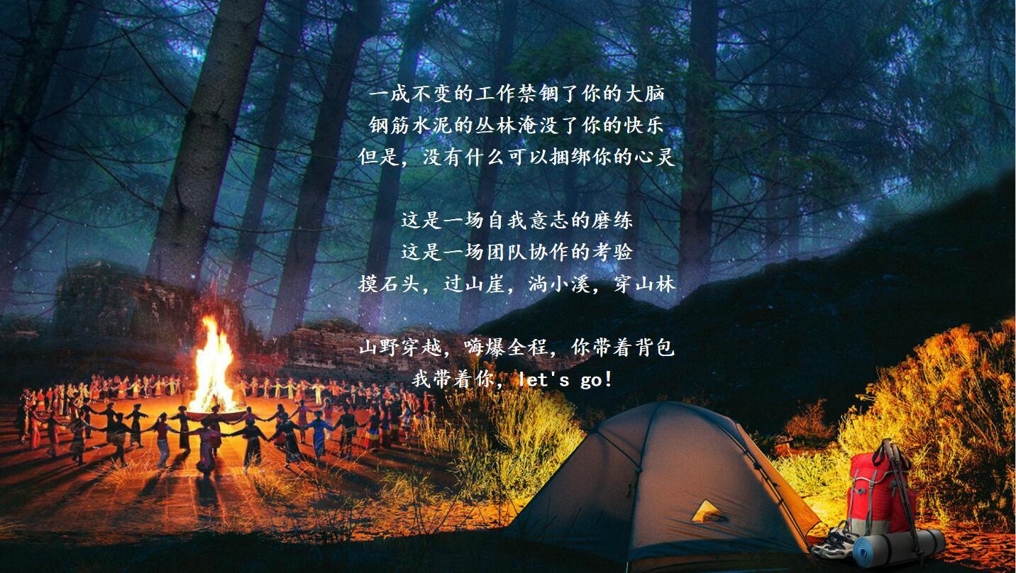 卓遠團建-露營篝火