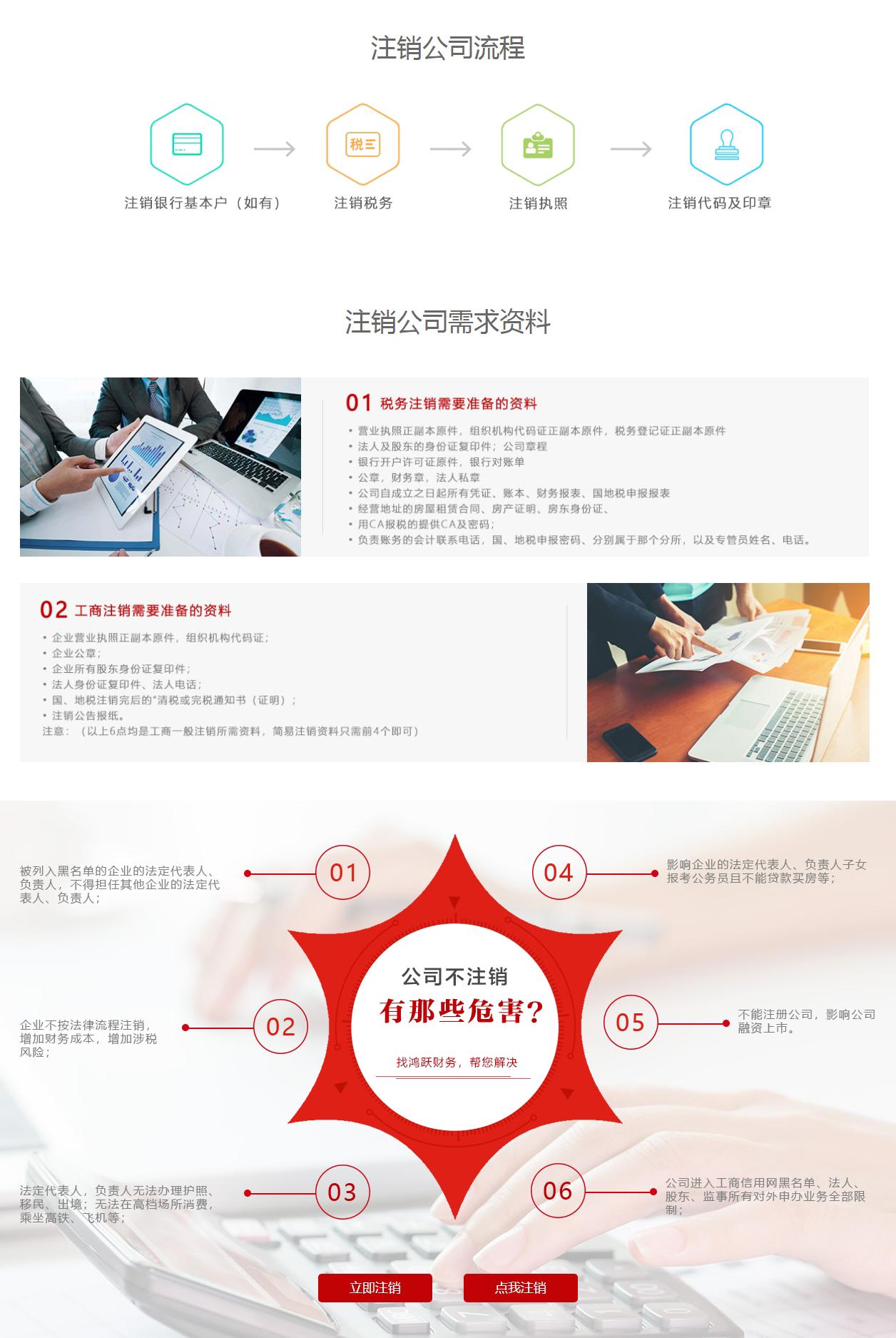 西安公司注销流程