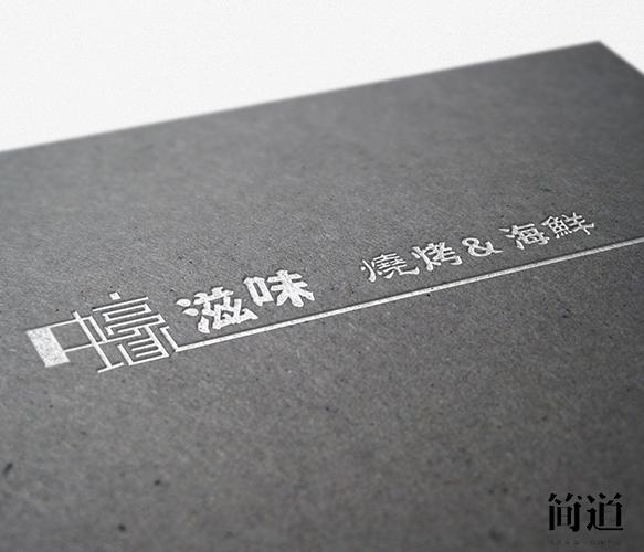 蠔滋味logo设计