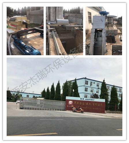 华丰食品厂管道及污水处理设备整体改造项目