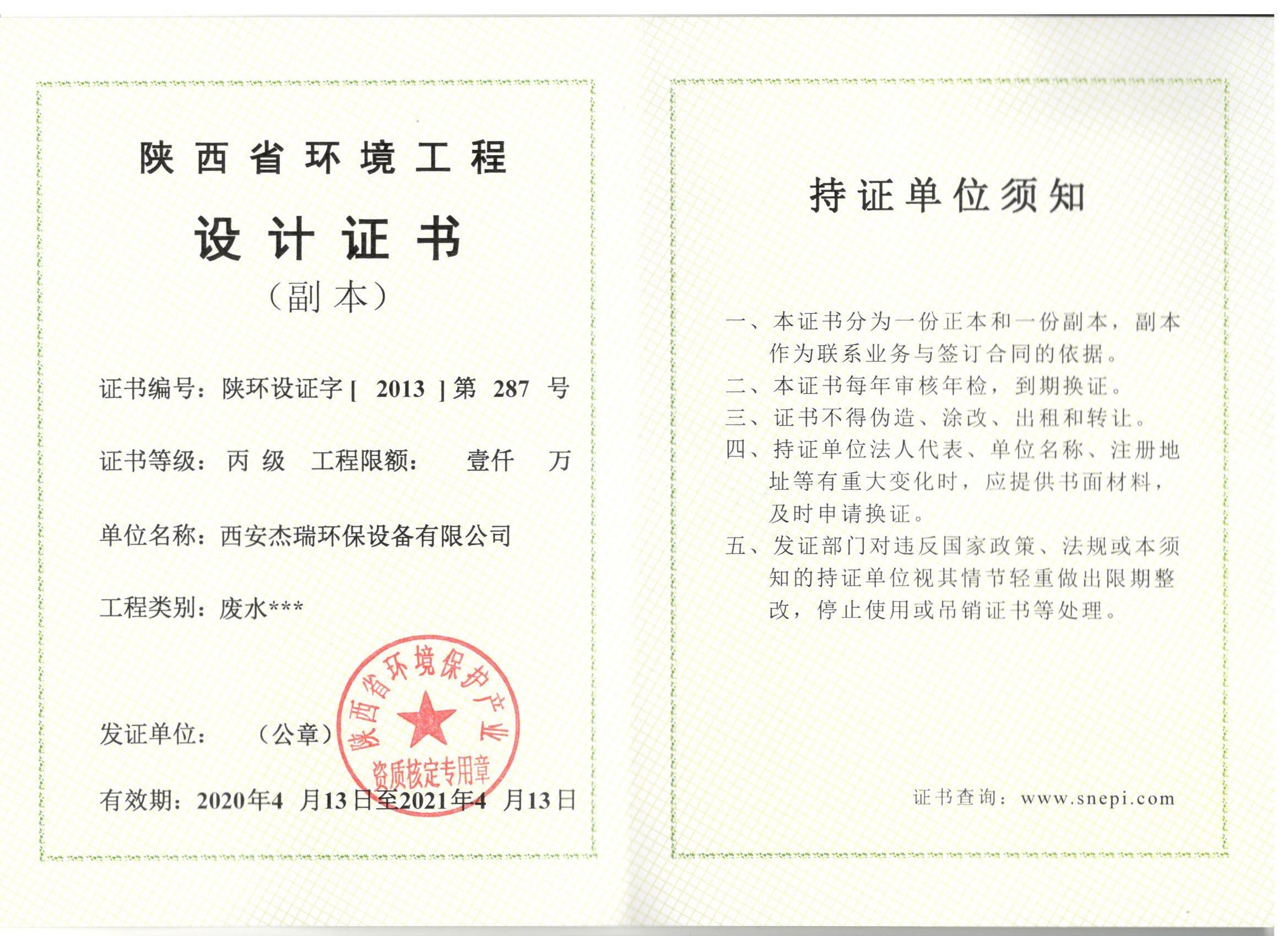 银川设计证书