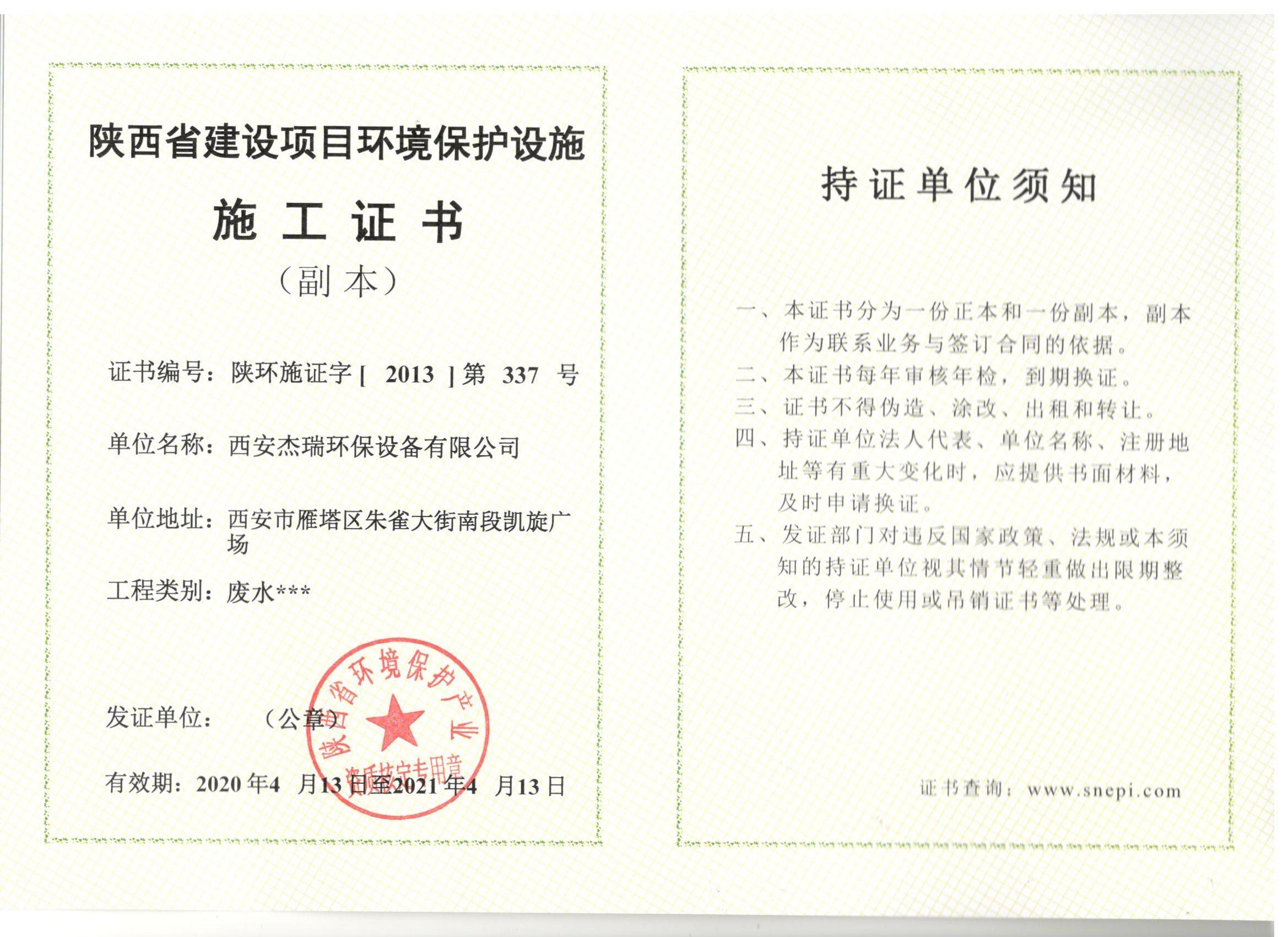 宁夏施工证书