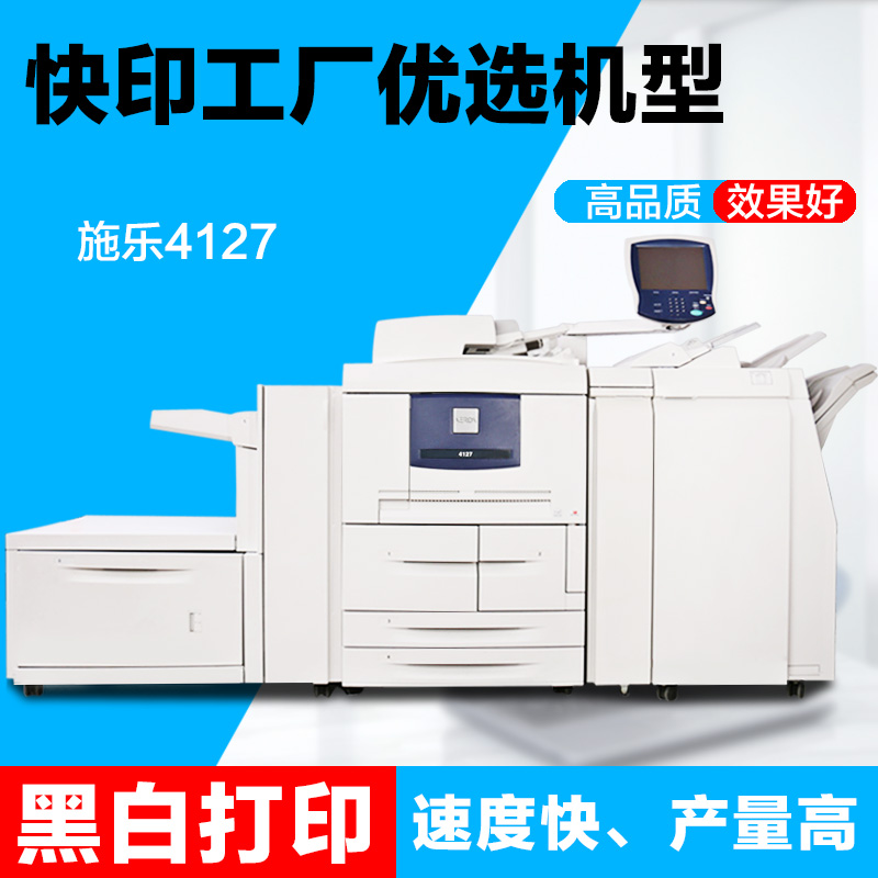 世纪佳图推出再制造施乐复印机4112 4127 大风神黑白高速复印机租赁机型