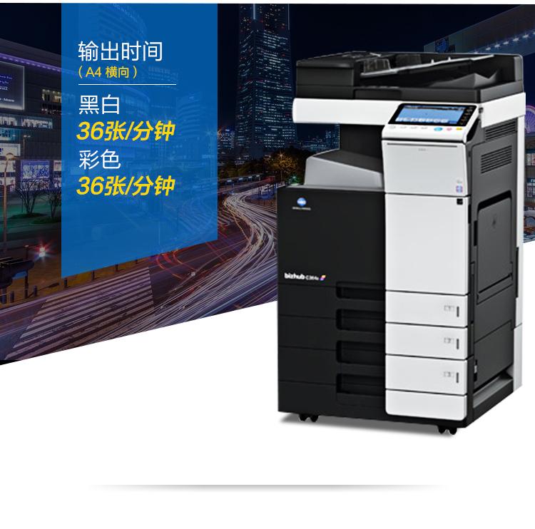 柯美BH367复印机租赁机型