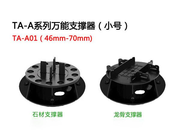 万能支撑器TA-A01(45mm-70mm)