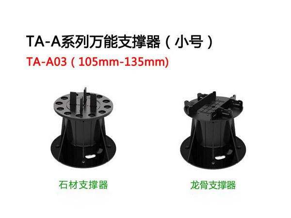 万能支撑器TA-A03基本型(105-135mm)