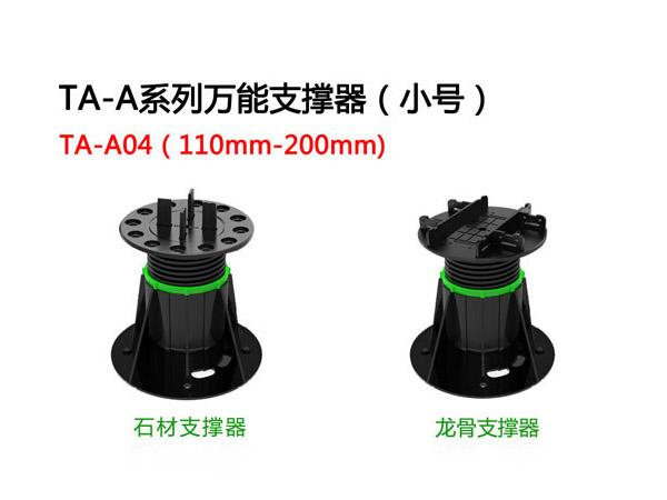 万能支撑器TA-A04基本型(110-200mm)