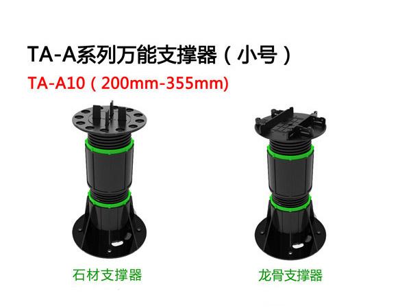 万能支撑器TA-A10基本型(200-355mm)