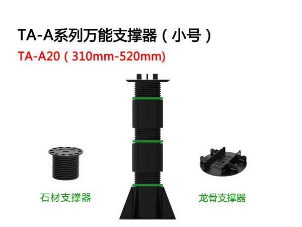 万能支撑器TA-A20基本型(310-520mm)