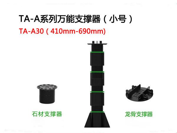 万能支撑器TA-A30基本型(410-690mm)