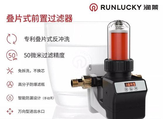 润莱反冲洗叠片式前置过滤器RL-Q01S