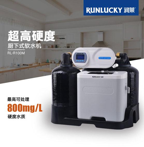 润莱软水机RL-100M  高硬度水质地区专用