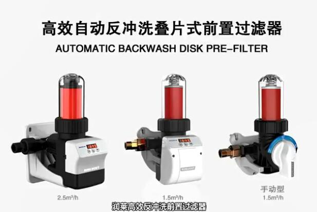 高效自动反冲洗叠片式前置过滤器视频