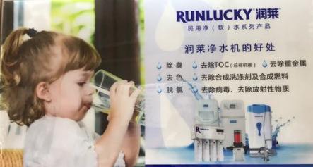 潤萊全屋凈水設備系統榮獲2019中國全屋凈水10強品牌