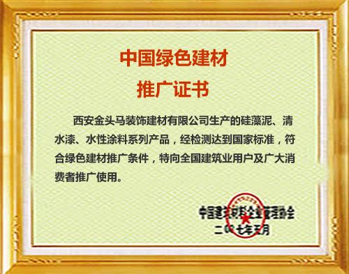 中国绿色建材推广证书