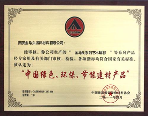 中国绿色节能环保建材产品