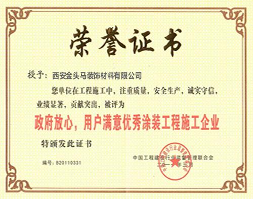 政府放心,用户满意优秀涂装工程施工企业
