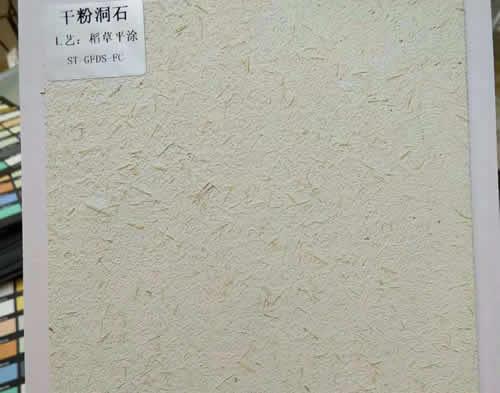 稻草米洞石