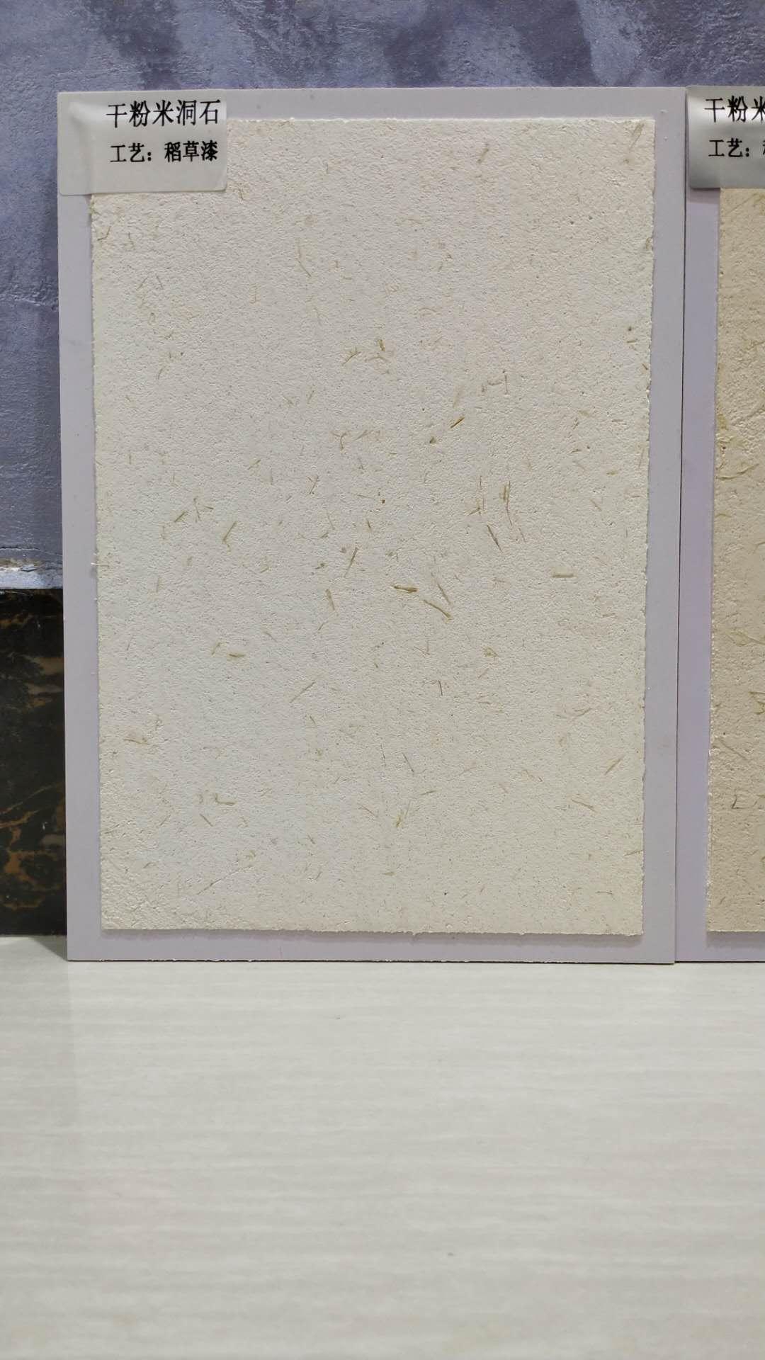 西安米洞石稻草墙面漆