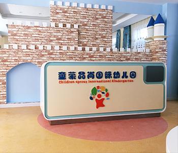 童萌品尚国际幼儿园