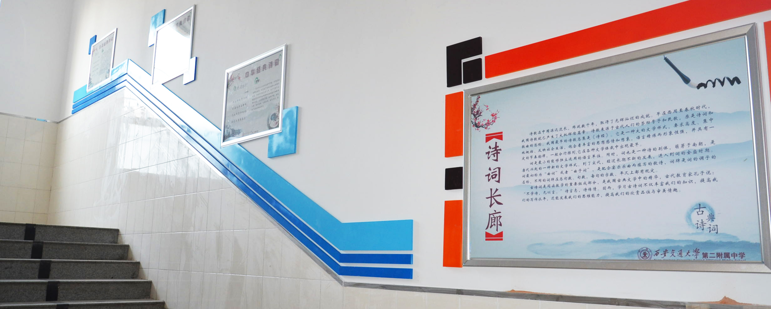 西安中学校园文化制作