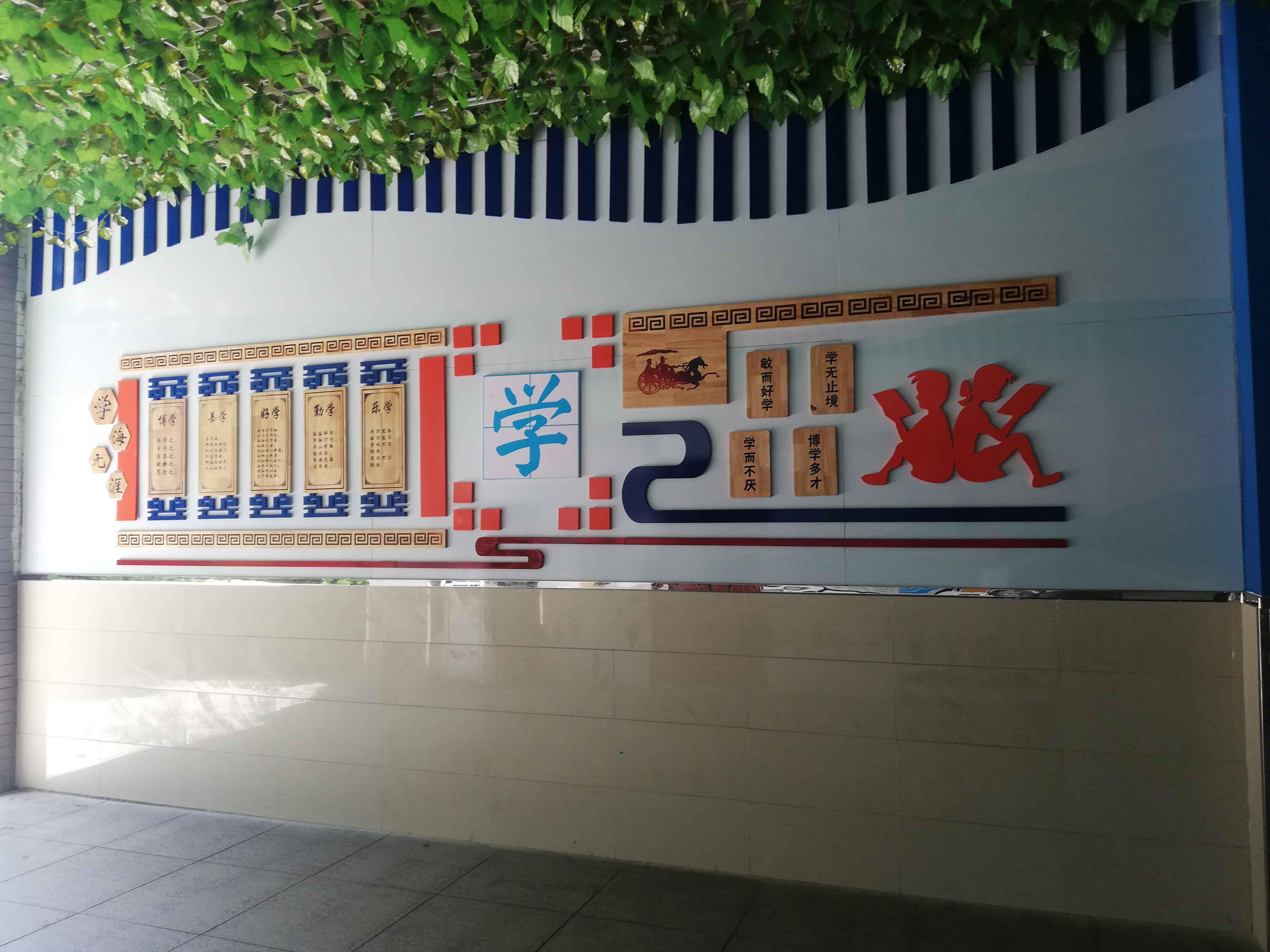 西安小学校园文化设计文案