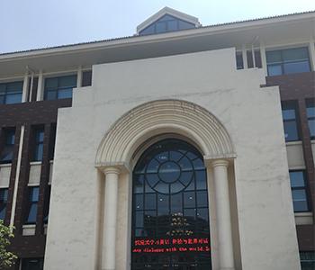 郑州-英迪国际学校